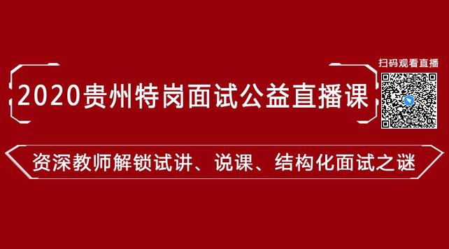 2020贵州特岗面试课程