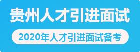 2020年贵州人才引进面试培训课程