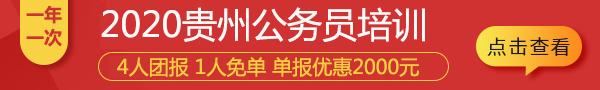 2020年贵州公务员笔试培训班课程