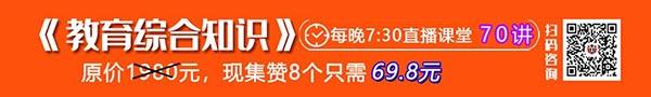2020贵阳教招笔试课程