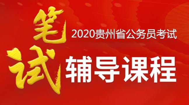 2020贵州省公务员考试笔试培训课程