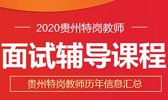 2020贵州特岗教师招聘面试培训课程