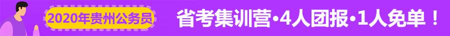 2020年贵州省考笔试培训课程