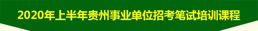 2020年贵州事业单位招考笔试培训课程