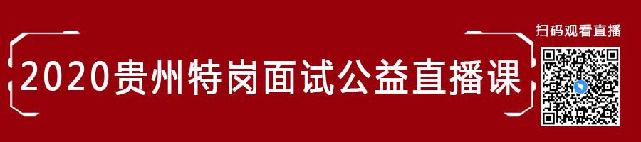 2020贵州特岗教师面试课程公益直播课