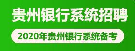 2020年贵州银行系统笔试培训课程