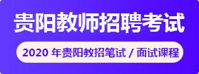 2020年贵阳教师招聘笔试面试一体班