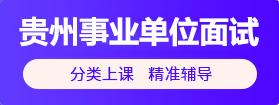 2021贵州事业单位面试培训课程