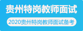 2020年贵州特岗教师面试培训课程