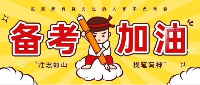 2019贵州事业单位联考《职业能力倾向测试》《综