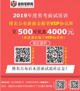 2019年贵阳教师笔试培训:5月26日开课!