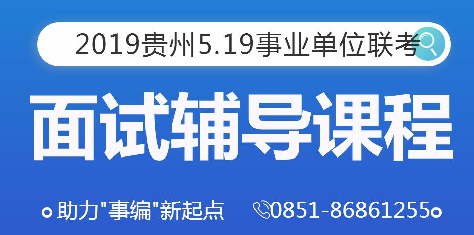 2019年贵州5.19事业单位面试培训课程