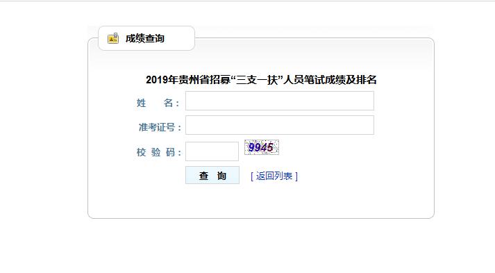 """2019年贵州省招募""""三支一扶""""人员笔试成绩及排名(查询入口)"""