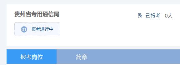 2019年贵州省专用通信局招聘派遣制岗位工作人员简章(6月27日至7月3日报名)