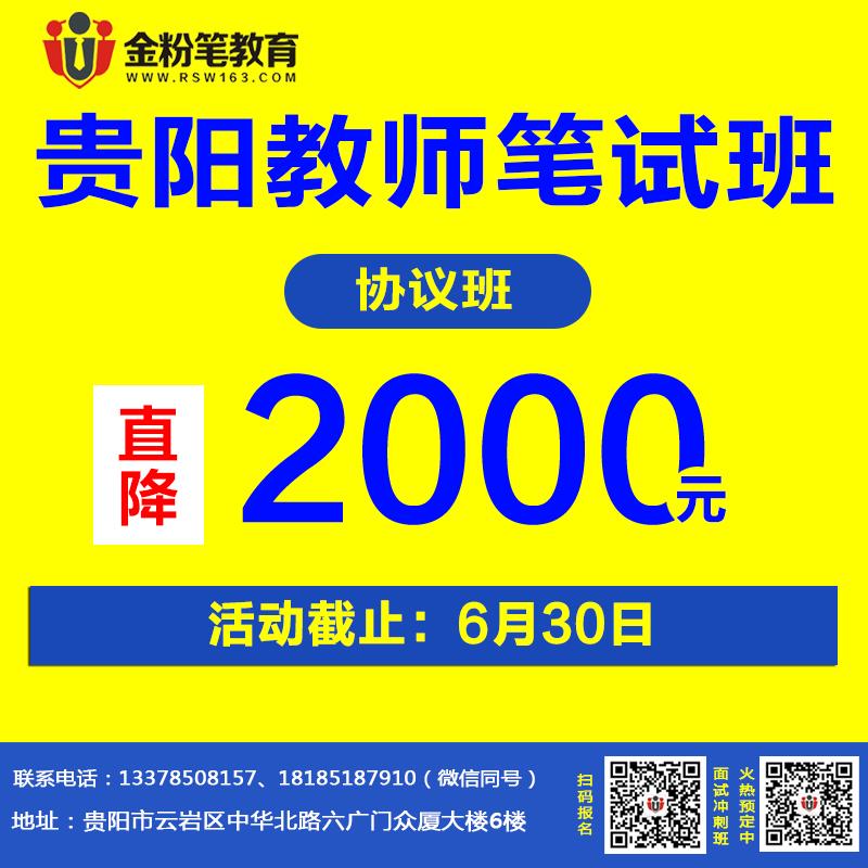 2019年贵阳教师招聘考试笔试面试班