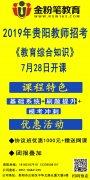 2019年贵阳教师招聘考试开课提醒:7月28日开课!
