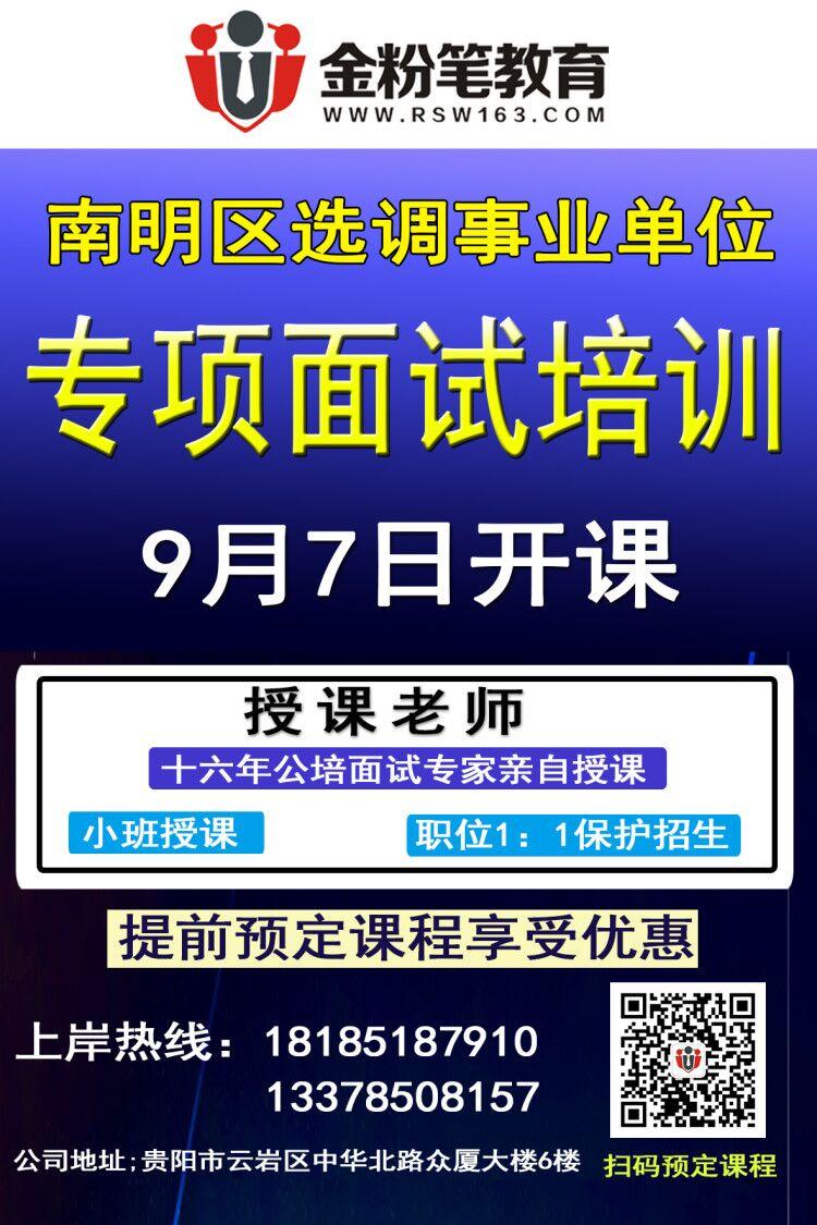 2019年南明区事业单位选调面试班