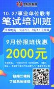2019年贵州10.27事业单位联考笔试班:9月7日开课!
