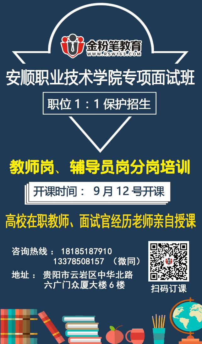 2019年安顺职业技术学院面试专项课程