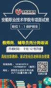 2019年安顺职业技术学院面试专项班:9月12日开课