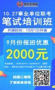2019年贵州10.27事业单位联考笔试班:10月1日开课