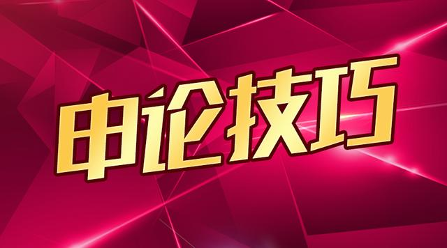 """1027黔南事业单位贯彻执行题作答""""密码"""""""