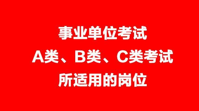 事业单位考试A类、B类、C类考试适用的岗位