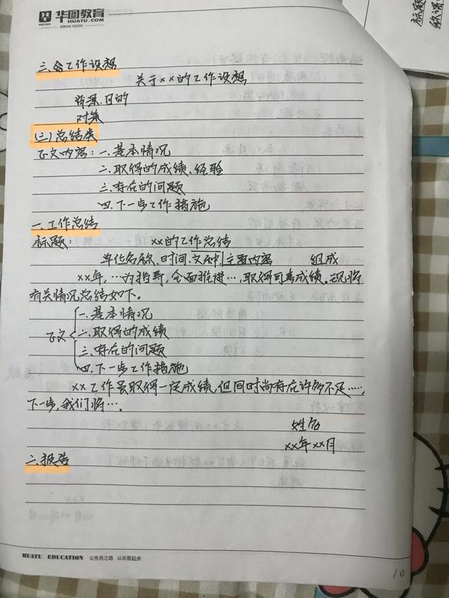 公务员考试申论80分答题模板笔记