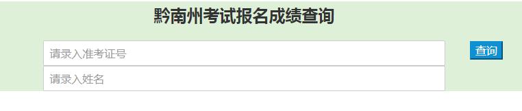 2019年黔南州事业单位招聘笔试分数查询入口