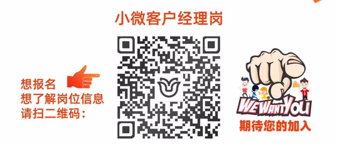2019年江阴农商银行仁怀分行第三期小微客户经理招聘公告