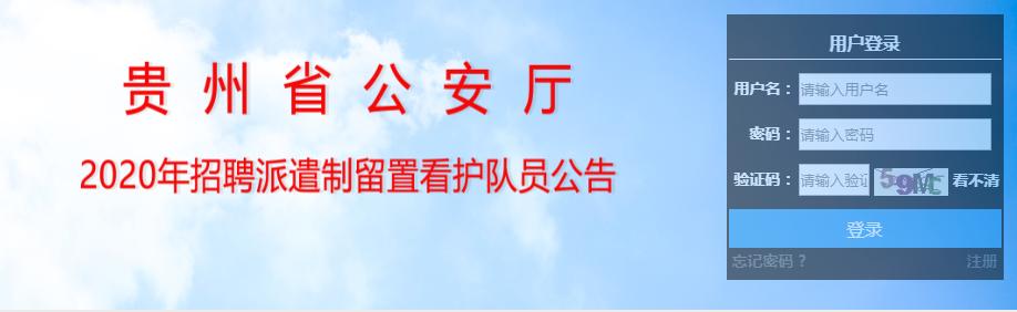 2020年贵州省公安厅派遣制留置看护队员招聘报名入口