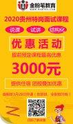 2020年贵州特岗教师招考面试培训课程:3月28日开课!