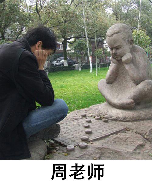 周海涛老师