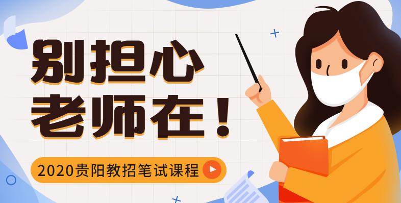 2020年贵阳教师招聘笔试培训课程