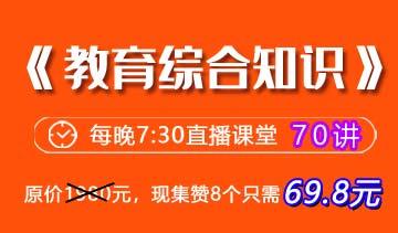 2020贵州教招《教育综合知识》