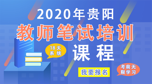 2020年贵阳教师笔试培训课程