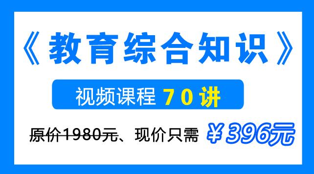 2020年贵州省教师招聘教育综合知识视频课