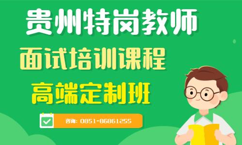 2020年贵州省特岗教师面试高端定制班