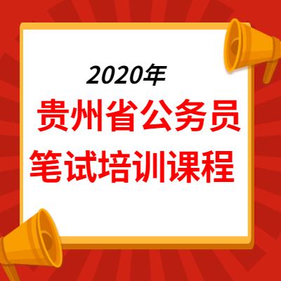 2020年贵州省公务员笔试培训课程