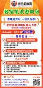 2020年贵州教师考试备考资料包!限时优惠只需49.9元