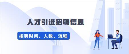 2020年贵州省六盘水人才引进招聘公告