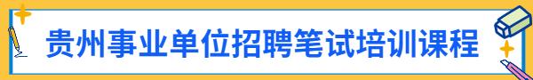 2020年贵州事业单位笔试培训班课程