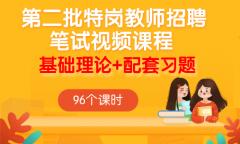 贵州特岗第二批幼儿教师招聘笔试培训课程,限时抢购只需199元