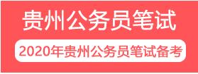 2020贵州公务员事业单位招聘