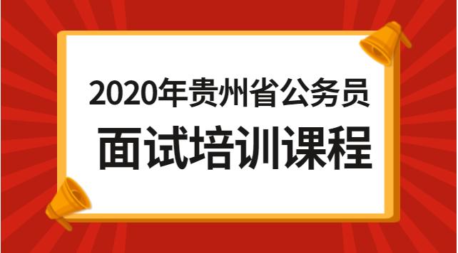 2020年贵州公务员面试培训课程