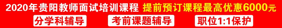 2020年贵阳教师面试培训课程