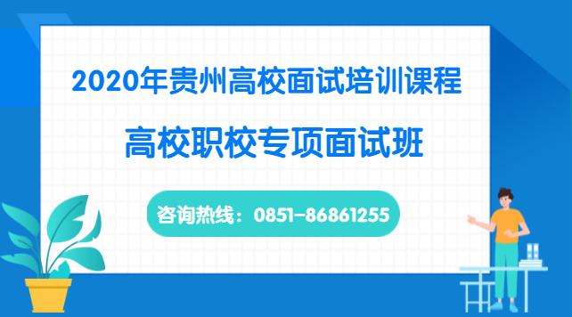 2020年贵州高校面试培训课程
