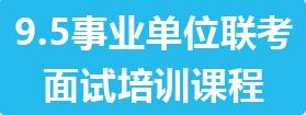 2020年贵州事业单位招聘面试培训课程