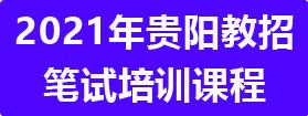 2021年贵州教师招聘笔试面试一体班