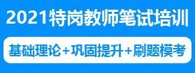2021年贵州特岗教师笔试培训课程